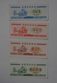 1986年新蔡县购油券4种