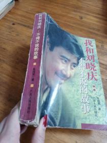 我和刘晓庆不得不说的故事