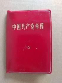 稀罕版九大党章:中国共产党章程(繁体字。128开袖珍本,红塑皮精装。内页毛泽东双耳像和林彪像2页、套红木刻毛主席闪金光头像语录多页) 孤版孤本。