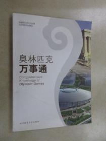 奥林匹克万事通