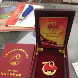 纪念70周年大庆专用镀金阅兵标志徽 锌合金压铸工艺 纪念品大庆元素文创产品