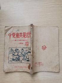 民国37年:什么是共产党