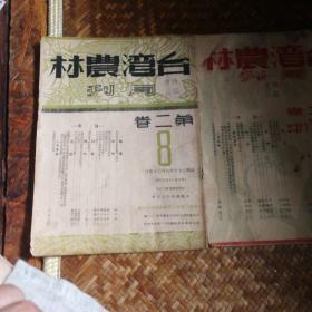 台湾农林月刊第二卷(第7期残本,第8期)