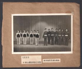 1971年四川省文艺调演大会,南充地区代表队民歌联唱《丰收山歌献给红太阳》老照片