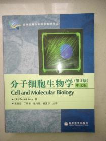 分子细胞生物学  (第3版)中文版