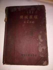 民国二十四年 大学丛书 机械原理 精装