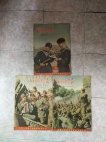 大开本《解放军画报》1955年第50期、66期、67期三本合售