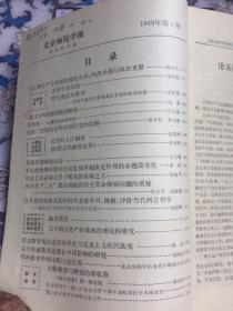 北京师范大学学报 社会科学版 (1989年第1期)(著名音韵学家,博导冯蒸签赠本)