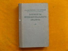 函数初步分析【1951年俄文原版】