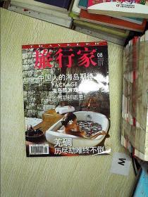 旅行家    2008 8