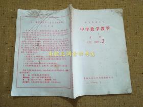 中学数学教学 月刊 G35 1987.3