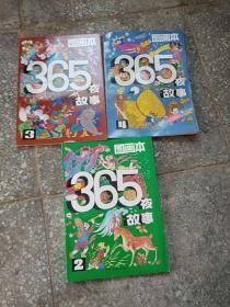 365图画本夜故事 2、3、4(四册全,经典儿童图画本读物,80后、90后永久的美好童年回忆!非馆未阅,品近全新)