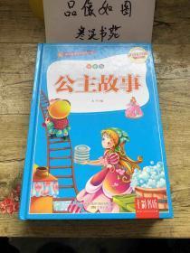 七彩书坊:公主故事(超值彩图版拼音版)