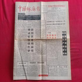 中国棉麻报   改版更名号(其前身《棉麻信息报》)  +  棉麻信息报 总第26期  总第13期、总第15期、总第11期、总第27期  合售【315】