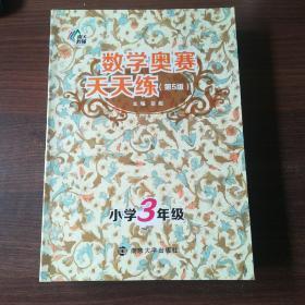 南大教辅·数学奥赛天天练(第五版):小学三年级