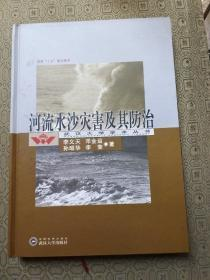 河流水沙灾害及其防治(精)/武汉大学学术丛书 出版社库存新书