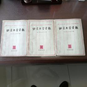 北京大学学报1992.2.4.5三期