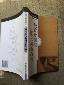 教育政策与宋代两浙教育 出版社库存新书