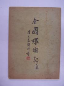 民国36年,平装书,《全国环游记》,上集