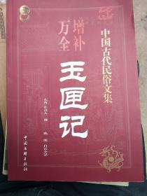 增补万全玉匣记、中国古代民俗文集、(东晋)、许真人、原著、陈明、注释, 正版以图片为准