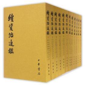 续资治通鉴(1--12册)