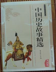 中国历史故事精选——传统文化经典