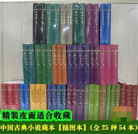 中国古典小说藏本精装插图本 系列 四大名著 聊斋志异