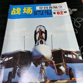 战场 中国海陆空 2006 第02辑