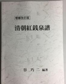 清朝红钱泉谱