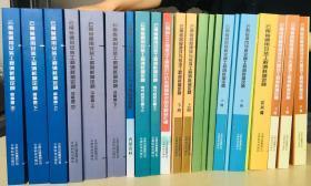 2013版云南省建设工程消耗量定额云南预算定额全套23册