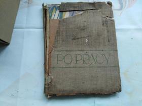 1954年外文原版画册:工作之暇 可能是波兰文,因为出版地是华沙。精装壳子坏了,内页蛮好的。当是很豪华的一本书。盖西南图书馆藏章和钢印。大十六开