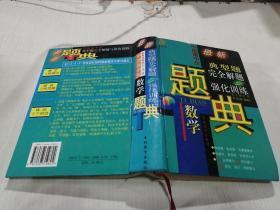 中国高中生最新数学典型题 完全解题与强化训练题典