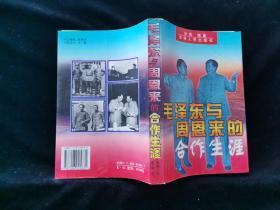 毛泽东与周恩来的合作生涯