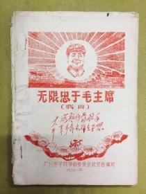 文革:油印本【无限忠于毛主席】(歌曲)一册全