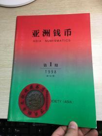亚洲钱币杂志 第1期 创刊号