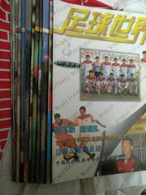 足球世界, 1997 年,第 1~24期  【寄邮局挂刷免运费】