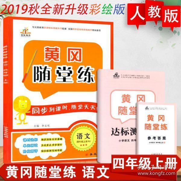 黄冈随堂练 四年级数学下册(人教版)·小学新课程标准同步训练