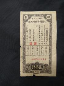 民国33年四川征借粮食临时收据2市升(稻谷)