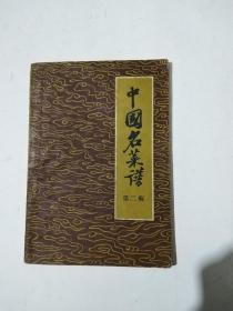 中国名菜谱第二辑(北京名菜名点)送4例春节老菜谱