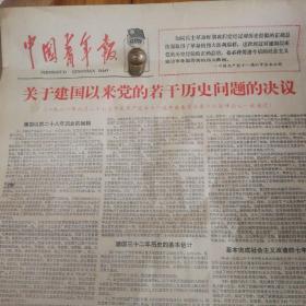 关于建党以来党的若干历史问题的决议!《中国青年报》