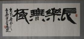 西泠印社副社长《童衍方 写 长乐无极字》求真务实 真迹保真