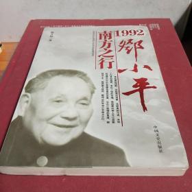 起点:邓小平南方之行1992