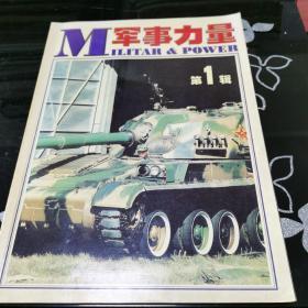 军事力量 第1辑