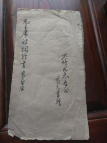 文革时期钟鸣天毛笔手抄本《毛主席诗词行书十九首》,(稀见,有条件的购买后可以出版成字帖)品见描述,包快递。