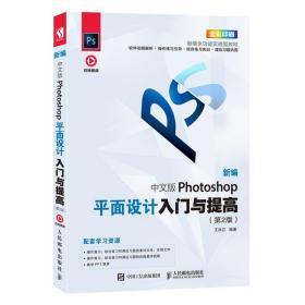 新编中文版Photoshop平面设计入门与提高(第2版)
