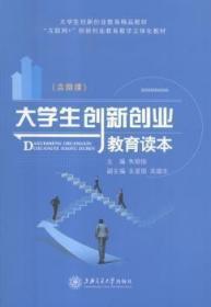 全新正版图书 大学生创新创业教育读本 朱明俊主编 上海交通大学出版社 9787313197351 蓝生文化