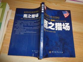 鹰之猎场(1983~2003年美军241次军事行动完全手册