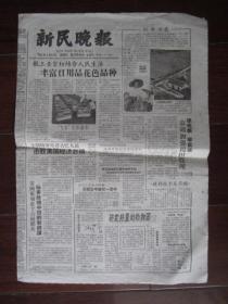 1961年8月27日新民晚报(上海京剧院排演程派名剧《梅妃》;阳县的城隍戏)