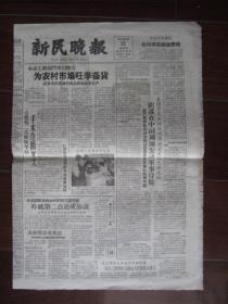 1961年8月25日新民晚报(仁济医院应用新方法对心脏病效果良好;记华东武术竞赛第一天女子长拳比赛)