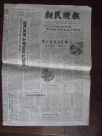 1961年8月24日新民晚报(范长江继任中蒙友协会长;华东武术比赛)